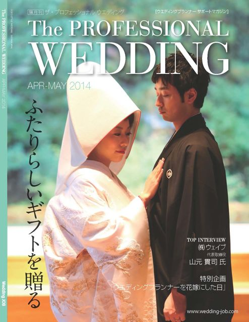 Cover_tpw201404_4